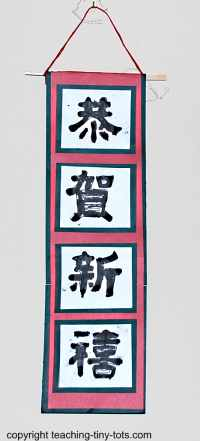 chinese banner
